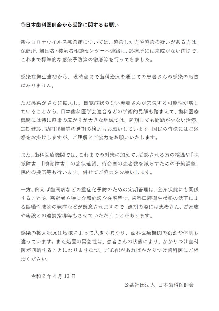 日本歯科医師会から受診に関するお願い