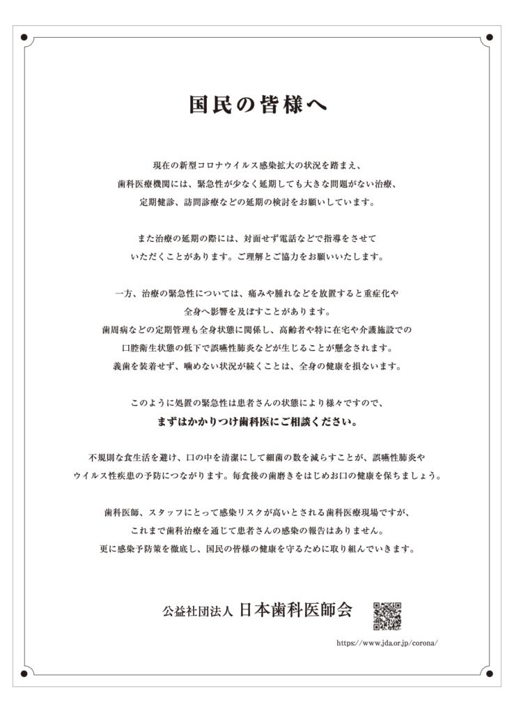日本歯科医師会から国民の皆様へ